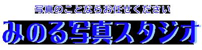 みのる写真|中軽井沢の写真館